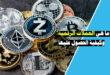 ما هي العملات الرقمية وكيفية الحصول عليها