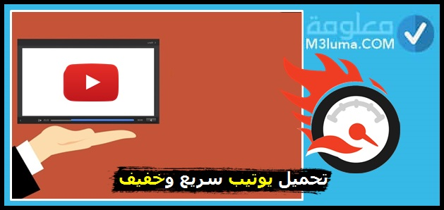 تحميل يوتيوب سريع وخفيف