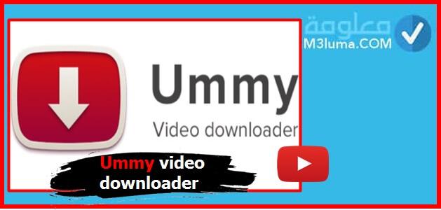 تنزيل يوتيوب سريع