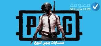 حسابات ببجي للبيع الكويت تلجرام