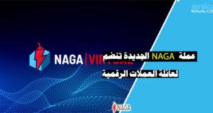 عملة NAGA الجديدة تنضم لعائلة العملات الرقمية