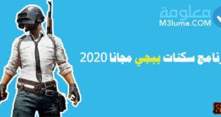 برنامج سكنات ببجي مجانا 2020