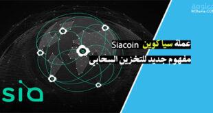 عملة سيا كوين Siacoin مفهوم جديد للتخزين السحابي
