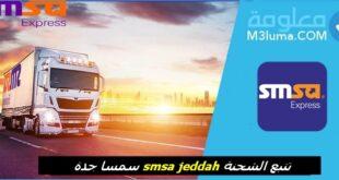 سمسا جدة smsa jeddah تتبع الشحنة