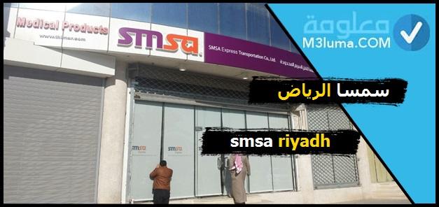 سمسا الرياض Smsa Riyadh معلومة