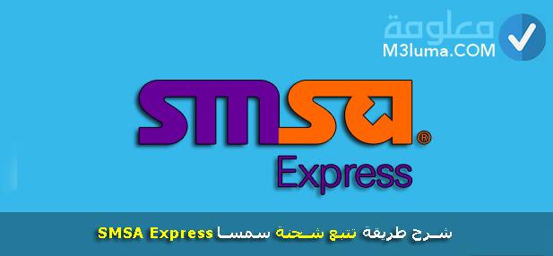 شرح طريقة تتبع شحنة سمسا Smsa Express معلومة