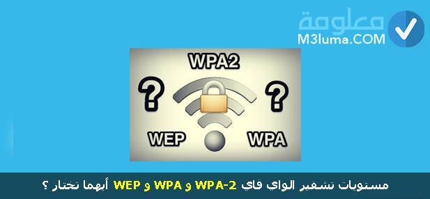 مستويات تشفير الواي فاي WEP و WPA و WPA2 و WPA3 أيهما تختار | معلومة