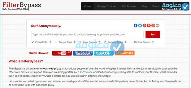 موقع لفتح المواقع المحجوبة للكمبيوتر 2020