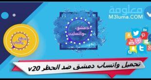 تحميل واتساب دمشق Damascus whatasapp v20 ضد الحظر