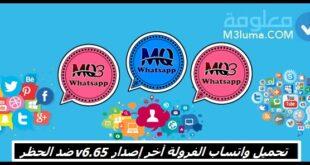 تحميل واتساب الفراولة MQ3WHATSAPP V6.65 آخر إصدار