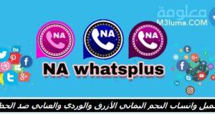 تحميل واتساب النجم اليماني AQwhatsapp v7.00 الأزرق والوردي والعنابي ضد الحظر.