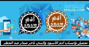 تحميل واتساب أدم adam whatsapp البني والأسود ضد الحظر آخر إصدار