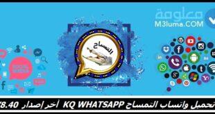 تحميل واتساب التمساح KQ whatsapp أفضل نسخة ضد الحظر تحديث V8.40