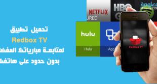 تحميل تطبيق Redbox TV لمتابعة مبارياتك المفضلة بدون حدود على هاتفك