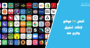 أفضل 19 مواقع لإنشاء تطبيق والربح منه