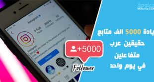 زيادة 5000 الف متابع حقيقين عرب متفاعلين في يوم واحد