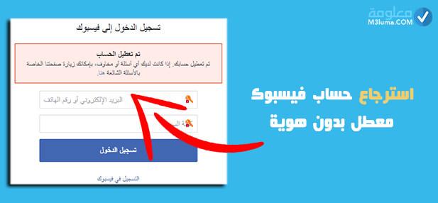 استرجاع حساب فيسبوك معطل بدون هوية معلومة