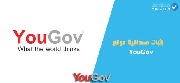إثبات مصداقية موقع YouGov