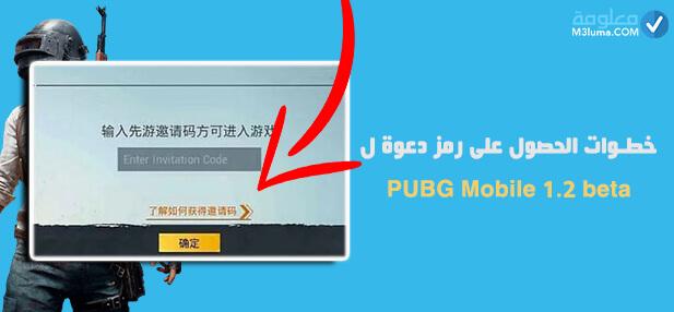 خطوات الحصول على رمز دعوة ل PUBG Mobile 1.2 beta