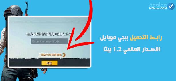رابط التحميل ببجي موبايل الاصدار العالمي 1.2 بيتا