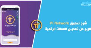 شرح تطبيق Pi Network للربح من تعدين العملات الرقمية