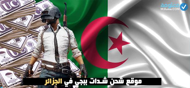 موقع شحن شدات ببجي في الجزائر