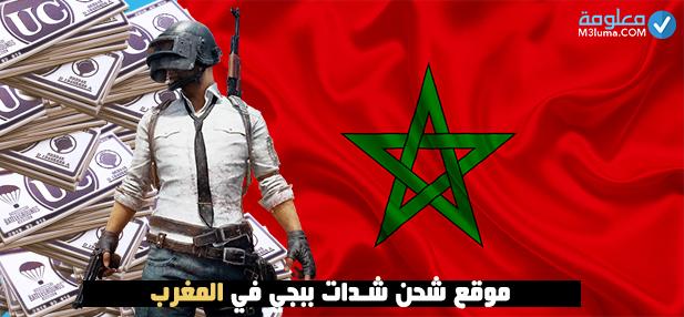موقع شحن جواهر ببجي موبايل في المغرب