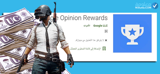 تطبيق Google Opinion Rewards