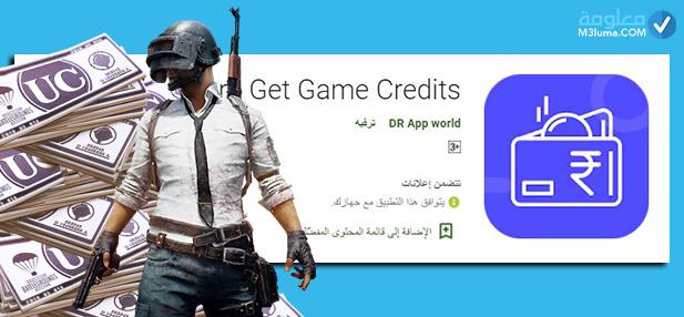 تطبيق Dgamer