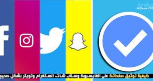 كيفية توثيق صفحاتك على الفايسبوك وسناب شات، انستغرام وتويتر بشكل صحيح