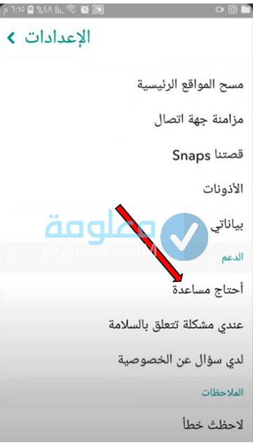 رسالة طلب توثيق حساب سناب شات