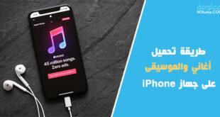 طريقة تحميل أغاني والموسيقى على جهاز iPhone مجانا