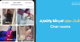 شات صبايا للدردشة والتعارف Chat rooms