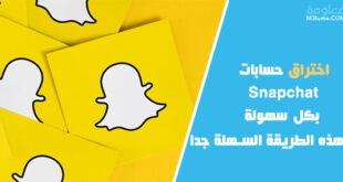 اختراق حسابات Snapchat بكل سهولة عبر هذه الطريقة السهلة جدا