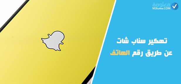اختراق حسابات Snapchat بكل سهولة (مع طرق الحماية) | معلومة