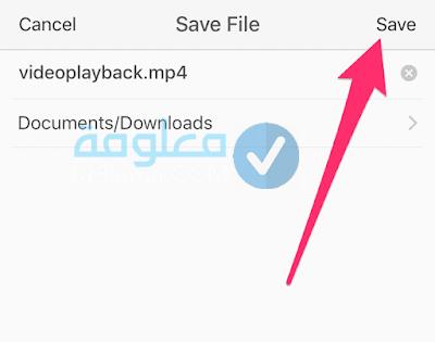 برنامج تحميل من اليوتيوب مجانا للايفون