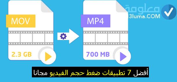 أفضل 7 تطبيقات ضغط حجم الفيديو مجانا 2021 معلومة