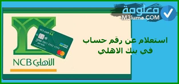 استعلام عن رقم حساب في بنك الاهلي معلومة