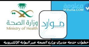 خطوات خدمة مديري وزارة الصحة عبر البوابة الالكترونية