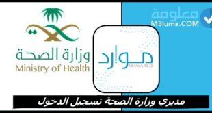 مديري وزارة الصحة تسجيل الدخول