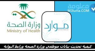 كيفية تحديث بيانات موظفي وزارة الصحة و رابط البوابة