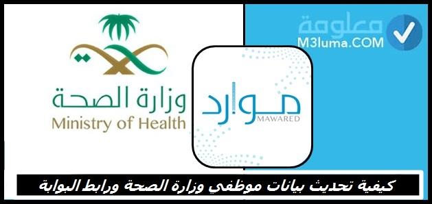 كيفية تحديث بيانات موظفي وزارة الصحة و رابط البوابة معلومة