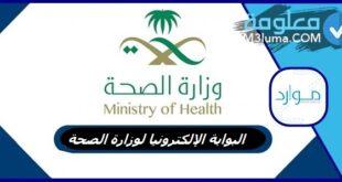 البوابة الالكترونية لوزارة الصحة