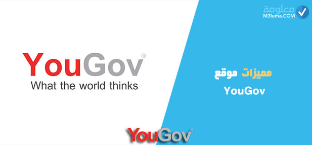 مميزات موقع YouGov