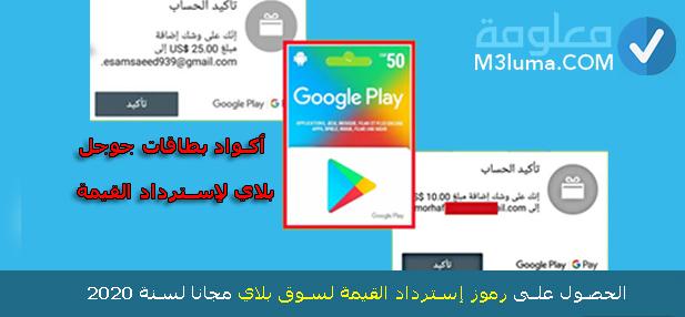 الحصول على رموز إسترداد القيمة لسوق بلاي مجانا لسنة 2020 أكواد بطاقات جوجل بلاي لإسترداد القيمة معلومة