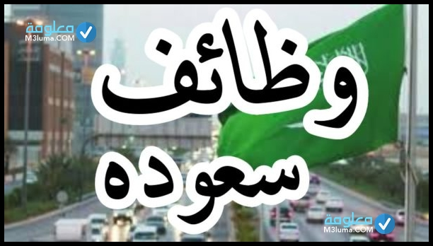تسجل في السعوده سعوده مضمونه معلومة
