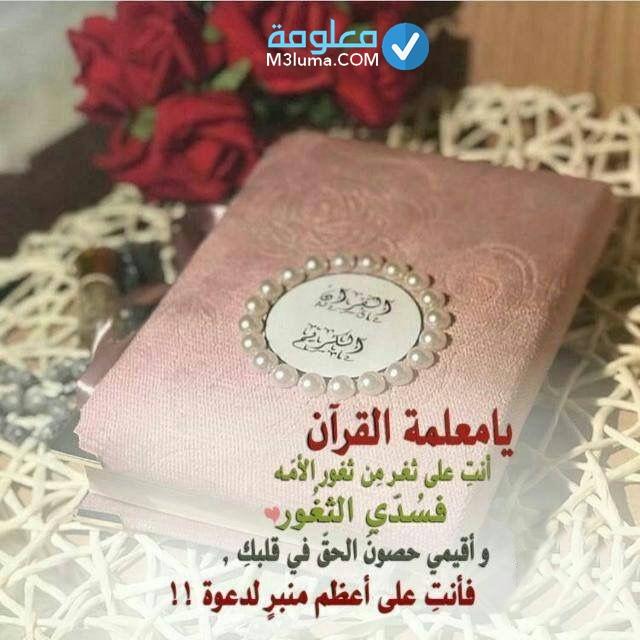 عبارات شكر لأهل القرآن