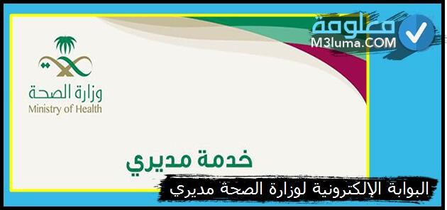 البوابة الإلكترونية لوزارة الصحة مديري معلومة