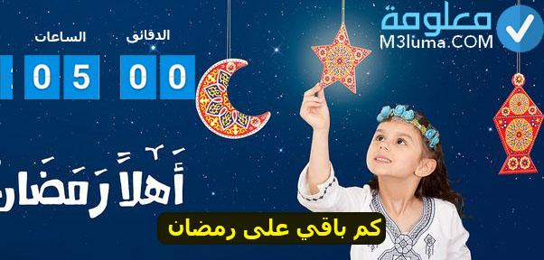 تعرف علي موعد رمضان 2021 1442 بالهجري والميلادي موعد رمضان بالميلادي 2021 موقع نظرتي
