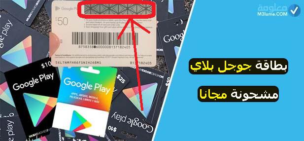 بطاقات جوجل بلاي مشحونة مجانا 2021 Google Play Cards معلومة